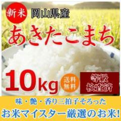 米 お米 10kg あきたこまち 30年岡山産 (5kg×2袋) 送料無料  送料無料 北海道・沖縄は756円の送料がかかります。