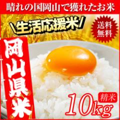 晴れの国岡山で穫れたお米 10kg 30年産入り 送料無料  北海道・沖縄は756円の送料がかかります。