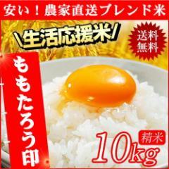 ももたろう印の生活応援米 10kg 送料無料  北海道・沖縄は756円加算されます。