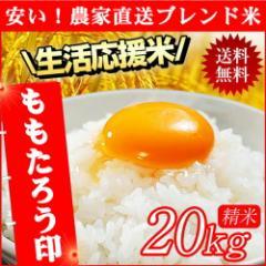 ももたろう印の生活応援米 20kg (10kg×2袋) 送料無料 北海道・沖縄は756円の送料がかかります。
