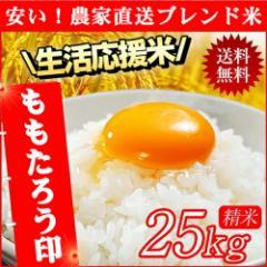 ももたろう印の生活応援米 25kg(5kg×5袋) 送料無料 北海道・沖縄は756円加算されます。