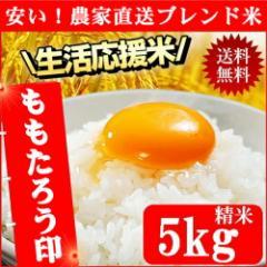 ももたろう印の生活応援米 5kg 送料無料 北海道・沖縄は756円の送料がかかります。