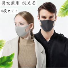 短納期 マスク【5枚セット】個包装 マスク 個包装  洗える 立体マスク 黒マスク グレー 母の日 ポイント消化