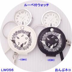 携帯 時計 おんぷネコ ルーペ ウォッチ LW056 懐中時計 キーホルダー ハングウォッチ バッグチャーム 時計 ストラップ レディス ねこ