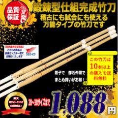 剣道竹刀 仕組み完成品 10本お買い上げ送料無料 送料訂正は注文確定後にします。※北海道、沖縄,離島は送料無料対象外