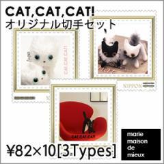 【かわいい猫の切手】 cat,cat,cat! [ オリジナルフレーム切手 ] シール式82円切手10枚 3種類