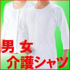 ☆メール便対応OK(1枚まで可能)☆ワンタッチ肌着7分袖前開きシャツ/婦人/紳士/介護用シャツ/メンズ/レディース/介護/ケア/介護用品/