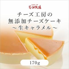 花畑牧場 チーズ工房の無添加チーズケーキ 〜生キャラメル〜 170g