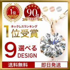 レディース ネックレス ダイヤモンド 一粒 ダイヤモンドペンダント ダイヤネックレス ダイヤ 40代 50代 プレゼント