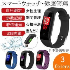 スマートウォッチ 血圧計 心拍計 歩数計 スマートブレスレット IP67防水 睡眠検測 着信電話 SMS Line通知 日本語対応