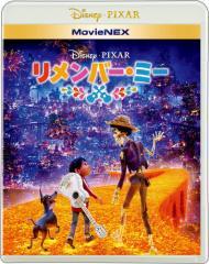 初回リフレクション・ジャケット リメンバー・ミー ブルーレイ+DVD+デジタルコピー(クラウド対応)+MovieNEXワールド(Blu-ray)ディズニー