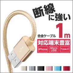 アルミ合金ケーブル  iPhone iPhone7 充電器 スマホ スマホケース Galaxy Xperia  micro タイプC USB