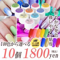 【メール便送料無料】フェアリーネイル カラージェル 3g 10個セット