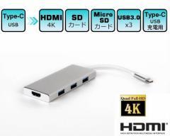 送料無料 USB C-HDMI/USB3.0ハブ/カードリーダー/Cメス充電ポート付 7in1変換アダプタ 4K2K映像、音声サポート オス—メス 2色選択