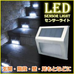 LEDセンサーライト 屋外 人感センサー 階段 ソーラーライト LEDライト 防犯 玄関 明るい おしゃれ 太陽光 玄関灯 外灯 送料無料