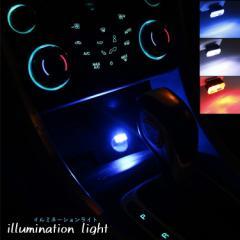 LED イルミライト イルミネーション USB イルミ ライト 車用 車 光る 明るい USBポート カバー おしゃれ 防塵 コンソール 車内