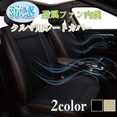 シートカバー 車 涼しい 涼感 汎用 12V 24V 夏 熱中症 暑さ対策 運転席 助手席 トラック 冷却 座席 クール エアー ドライブシート 暑さ対