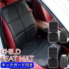 チャイルドシート カバー マット キックガード セット isofix 対応 厚手 シートカバー ジュニアシート ベビーシート 保護シート 車 子供