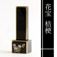 位牌 桔梗 ■ 色彩位牌 花宝 3.5寸 ■ 文字 彫付き モダン 高さ14.8cm