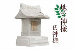外宮 地の神様 氏神様 コンクリート製 社 ■ 特大 ■ 戸外 使用可 神棚現場 お店