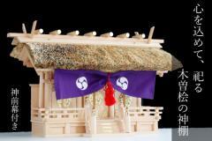 匠造り 木曽ひのき ■ 茅葺き 通し屋根三社 ■ 神魂 大神宮 ■ 極上 神棚 単品