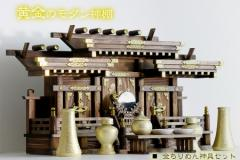 三社 ■ 屋根違い 寿福宮 ■ 家具調仕上げ 限定作成 ■ モダン 神棚セット ■ 金ちりめん 神具