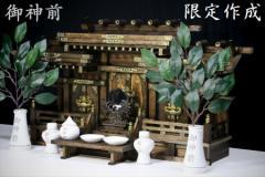 三社 ■ 屋根違い 寿福宮 ■ 家具調仕上げ 限定作成 ■ モダン 神棚セット ■ 御神前 神具