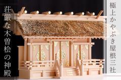 匠造り ■ 木曽ひのき ■ 職人が仕上げる 極上 木曽桧の神棚 ■ 茅葺き 通し屋根三社 ■ 伊勢神宮 参拝 神棚