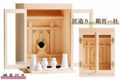 匠造り ■ 箱宮 ■ 木曽ひのき ■ 10号 ■ 三社 神棚 引出し付 ■ パールに輝く 神具セット付 神棚セット