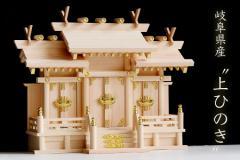 美しい、東濃桧 ■ 屋根違い三社 大型 ■ 木の風合 ■ 職人手造り ■ 神棚 (お社本体)サイズ約 (cm) 高さ53.5 幅73.0 奥行27.5