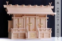 匠造り ■ 木曽ひのき ■ 通し屋根 三社 小型 ■ 神棚
