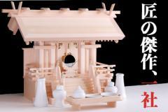 匠造り ■ 木曽ひのき ■ 厚屋根 ■ 極上一社 ■ 瑞穂 ■ 最高級 一社 神棚 神棚セット