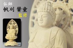 仏像 ■ 1.5寸 ■ 阿弥陀如来坐像 蓮華座 丸台 白木 天台宗 ご本尊 ■ 仏具 (高さ11.3cm×幅7.2cm×奥行き6.6cm)