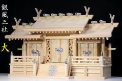 鳳凰三社 中 ■ 屋根違い 銀風三社 鳳凰の彫刻 大型 幅75cm 東濃ひのき 神棚