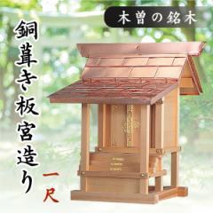 外宮■尺■木曽の銘木■雅造りの祠■銅葺き 神棚 稲荷
