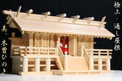 美・木曽ひのき■極上の通し屋根 三社■高床造りと紅の御簾 神棚