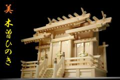 木曽ひのき■屋根違い三社■中型 63cm幅 神棚■銘木の工芸品