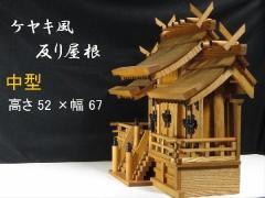 三社■屋根違い■ 流れ造り 新欅 ■板葺き 反り屋根■中型 神棚