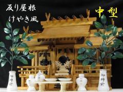 三社■屋根違い■  流れ造り 新欅 ■反り屋根/神棚セット 中型