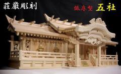 五社 ■ 特々大 110cm ■ 美彫り 昇龍大社 入母屋 神棚 ■ 高級ひのき■ 限定仕様 ■ 真鍮の彩りと「阿吽の龍」