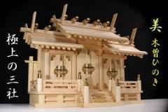 伊勢極上屋根違い三社 ■ 美・木曽ひのき 極上の 屋根違い三社 板葺きの逸品 神棚