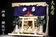 三社■屋根違い 東濃ひのき 神棚セット■最高級神具 神幕 鳥居付き