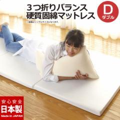 マットレス ダブル 三つ折り 腰部分が硬め 通気性 日本製 送料無料(一部地域を除く) 敷き布団の下に《固綿バランスマットレスD》