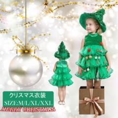 短納期 クリスマスツリー衣装 子ども用 クリスマス衣装 クリスマス ツリー サンタクロース ツリー コスプレ コスチューム 仮装 サンタ 緑