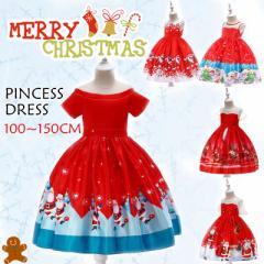 クリスマス コスプレ 子供 ドレス サンタ コスプレ クリスマス プレゼント コスチューム 子供用 キッズワンピース