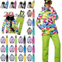 送料無料スノーボードウェア 上下セット スキーウェア レディース ジャケット パンツ サロペットパンツ 女性用 2点セット スノボウェア