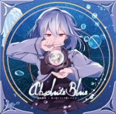 Absolute Blue 四面疏歌 追イ詰メラレタ賢シキ少女ハ -Re:Volte-