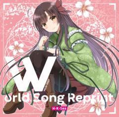 World Song Reprint -H-K-Sea-