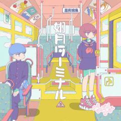如月ターミナル/[…]サンテンリーダー -ORIGAMI Ent.(魂音泉)-