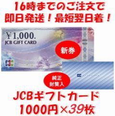 【送料無料】JCBギフトカード39000円分ポイント消化に最適!即納金券商品券